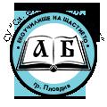 "СУ ""Св. св. Кирил и Методий"" гр. Пловдив"