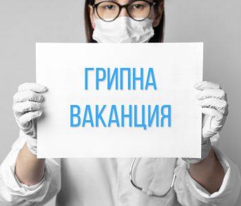 грипна ваканция
